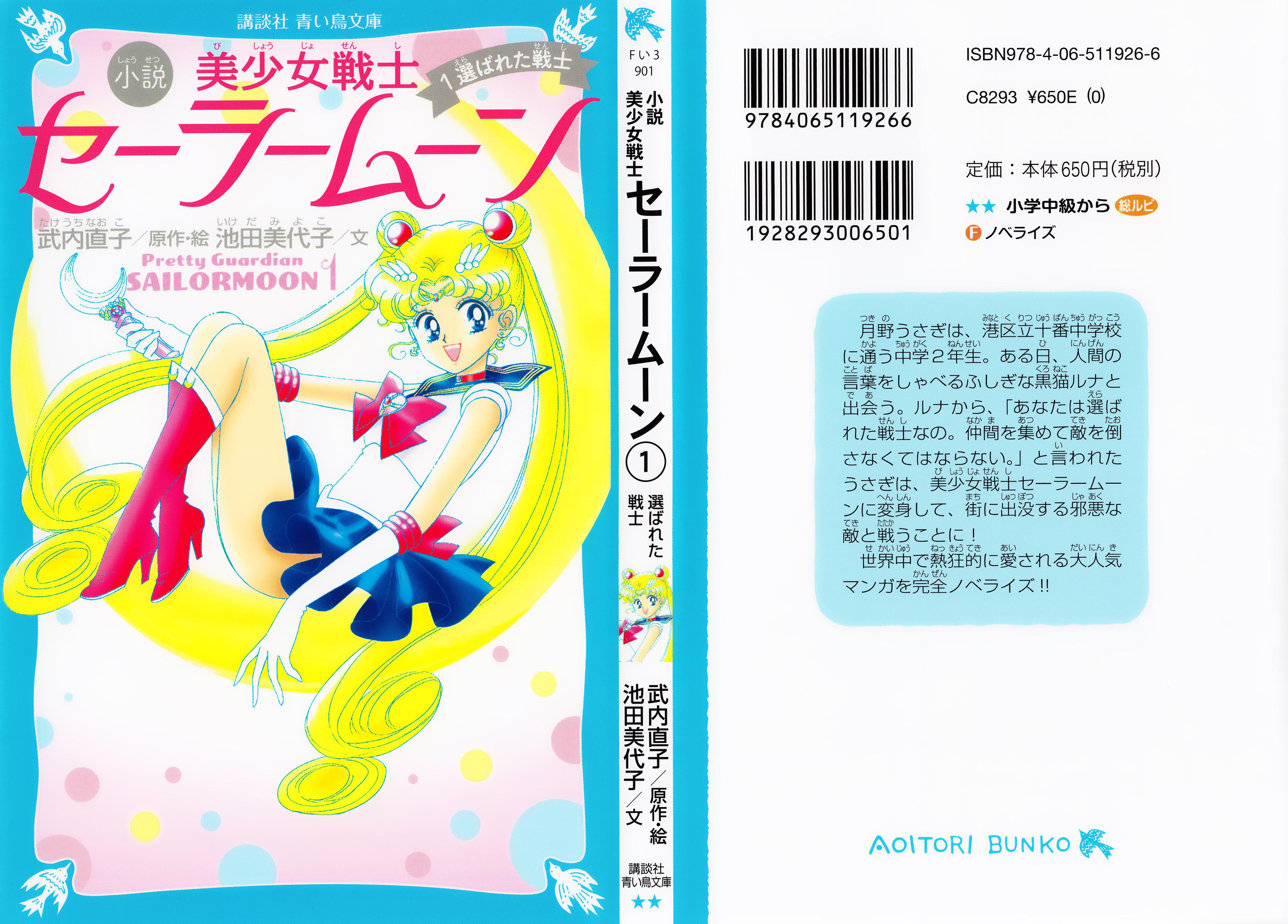 Sailor-moon-novel-vol-1