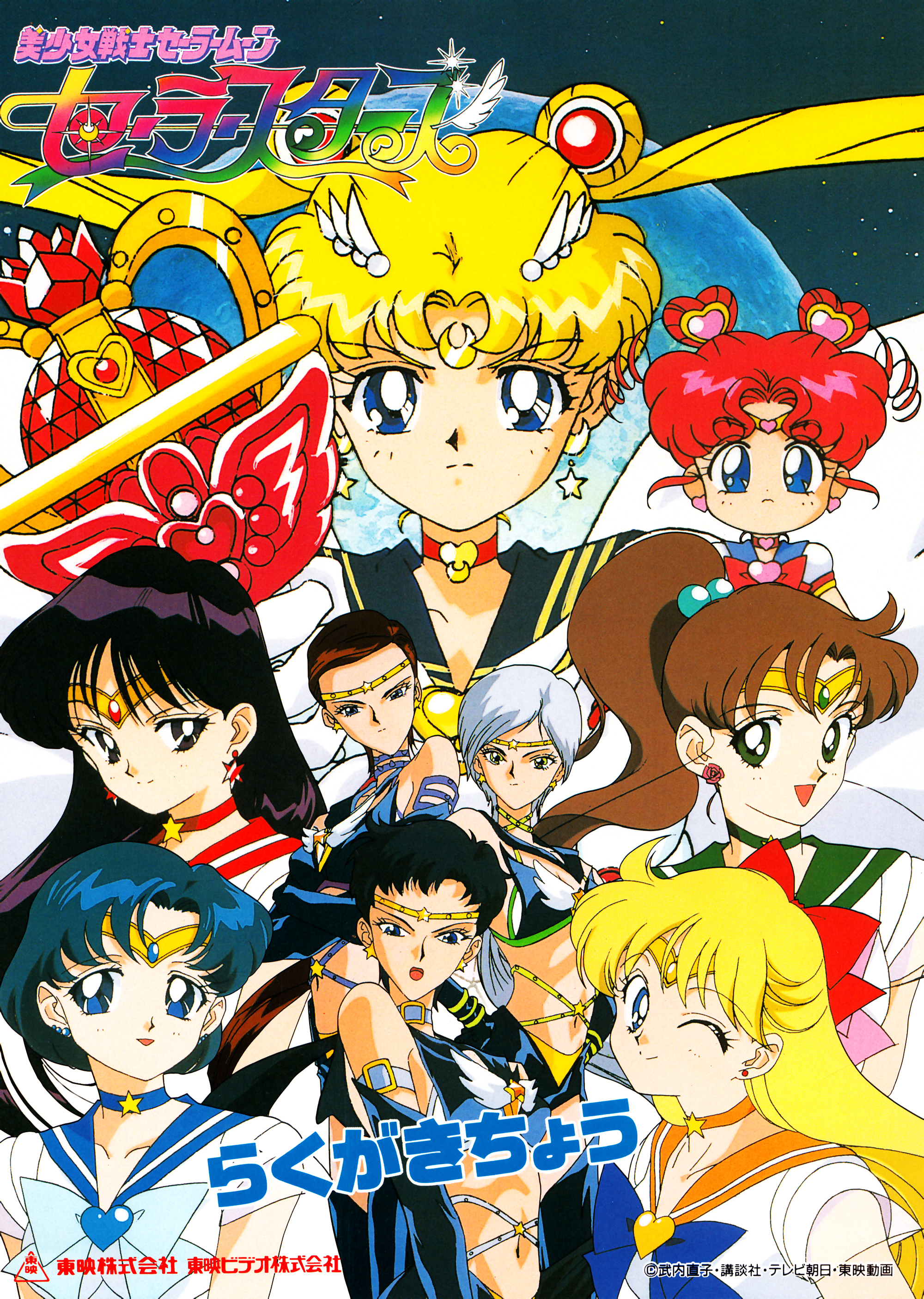Sailor-moon-stars-notepad-toei-01