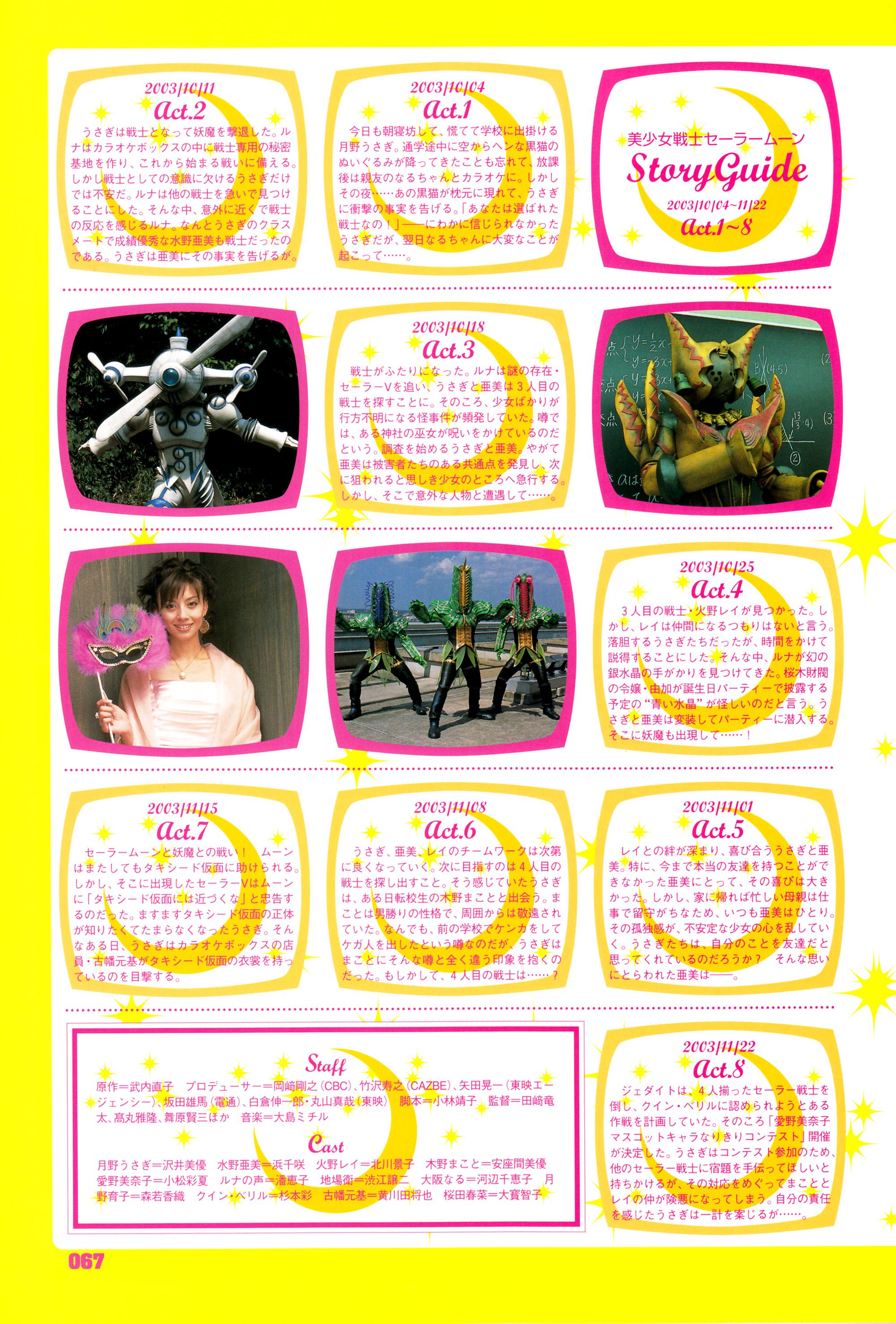 Toei-hero-max-vol7-11