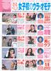Magazine77_08