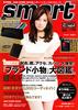 Keiko_smart_april_01