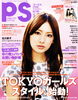 Prettystyle_march_10_01