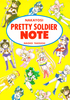Sailor_moon_notepad_02