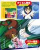 Kodansha_supers_35