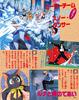 Kodansha_supers_61
