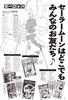 Nakayoshi_s_90
