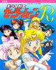 Kodansha_sailor_moon_r_v1_01