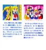 Kodansha_sailor_moon_r_v1_03