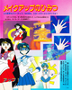 Kodansha_sailor_moon_r_v1_11