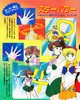 Kodansha_sailor_moon_r_v1_12