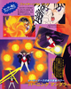 Kodansha_sailor_moon_r_v1_16