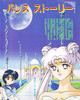 Kodansha_sailor_moon_r_v1_25