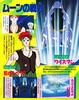 Kodansha_sailor_moon_r_v1_31