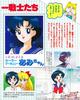 Kodansha_sailor_moon_r_v1_35