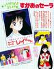 Kodansha_sailor_moon_r_v1_36