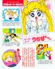 Kodansha_sailor_moon_r_v1_40