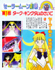 Kodansha_sailor_moon_r_v1_41