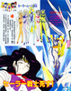 Kodansha_sailor_moon_r_v1_44