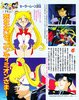 Kodansha_sailor_moon_r_v1_46
