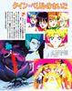 Kodansha_sailor_moon_r_v1_47
