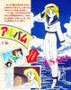 Kodansha_sailor_moon_r_v1_49