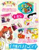 Kodansha_sailor_moon_r_v1_52
