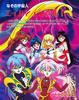 Kodansha_sailor_moon_r_v1_55
