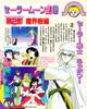 Kodansha_sailor_moon_r_v1_59