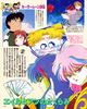 Kodansha_sailor_moon_r_v1_60