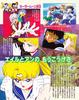 Kodansha_sailor_moon_r_v1_64