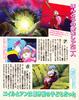 Kodansha_sailor_moon_r_v1_65