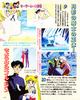 Kodansha_sailor_moon_r_v1_66