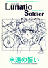 Lunatic_soldier_01