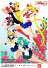 _poster__sailor_moon_s_promotional_poster
