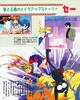 Sm_tv_magazine_deluxe_38