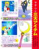 Sm_tv_magazine_deluxe_47