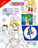 Sm_tv_magazine_deluxe_48