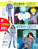 Sm_tv_magazine_deluxe_55