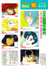 Animage_may_93_11