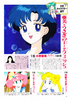 Animage_may_93_18