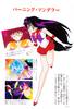 Sailor_mars_fanbook_14