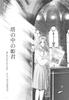 Tou_no_naka_no_himegimi_17