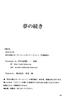 Yume_no_tsuzuki_99_138
