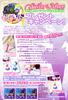 Sailor_moon_flyer_03