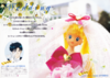 Sailor_moon_s_toy_pamphlet_04
