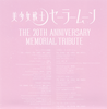 Sailor_moon_tribute_cd_02