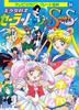 Supers_himitsu_album_01