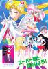 Supers_himitsu_album_04