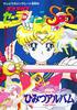 Supers_himitsu_album_05