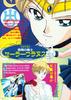 Supers_himitsu_album_21